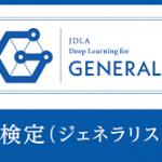 JDLA認定 G検定 2019#1 合格体験記