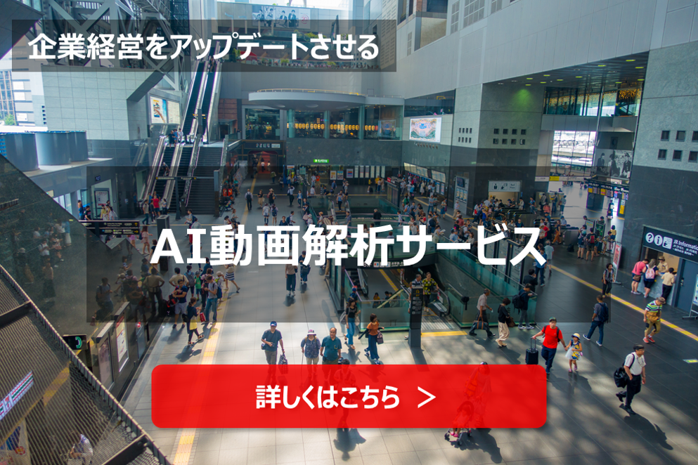 AI動画解析サービス