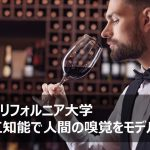 人工知能で人間の嗅覚をモデル化【AI最新ニュース】