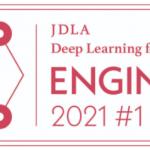 E資格[2021#1]合格体験記(文系出身者)